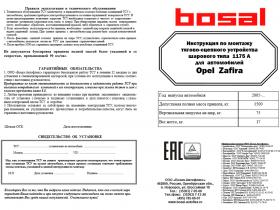 Zafira (B) 2005-2012, Нагрузки: 1500/75кг., вырез в бампере, без электрики