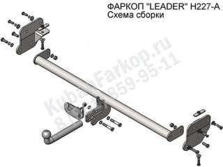 фаркоп H227-A