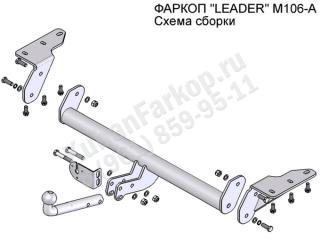 M106-A, Лидер-Плюс (Россия)
