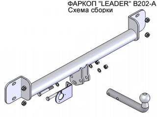 фаркоп B202-A