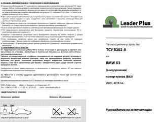 B202-A, Лидер-Плюс (Россия)