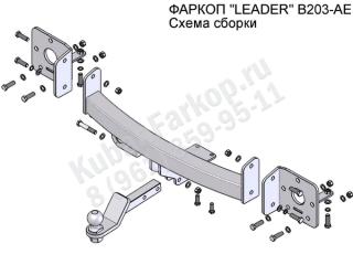 B203-AE, Лидер-Плюс (Россия)