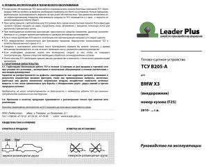 B205-A, Лидер-Плюс (Россия)