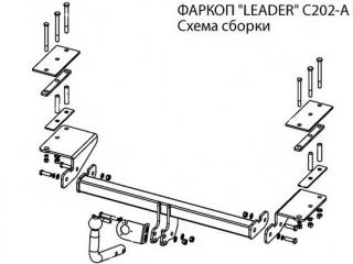 фаркоп C202-A