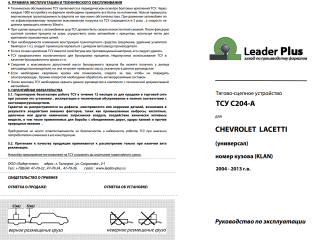 C204-A, Лидер-Плюс (Россия)