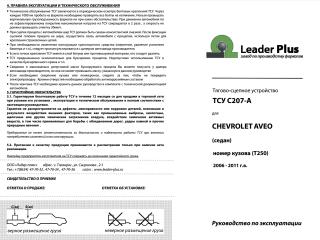 C207-A, Лидер-Плюс (Россия)