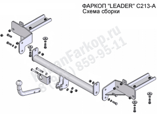 C213-A, Лидер-Плюс (Россия)