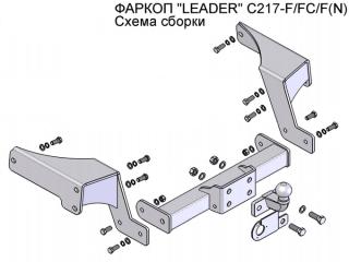 C217-F, Лидер-Плюс (Россия)