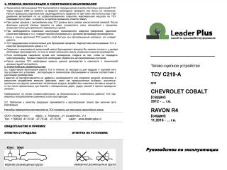 С219-A, Лидер-Плюс (Россия)
