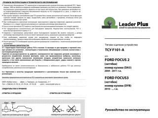 F101-A, Лидер-Плюс (Россия)