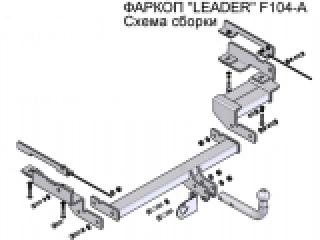 фаркоп F104-A