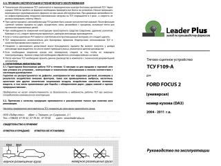 F109-A, Лидер-Плюс (Россия)
