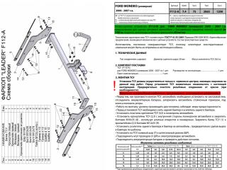 F112-A, Лидер-Плюс (Россия)