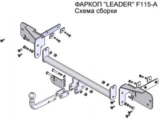 фаркоп F115-A