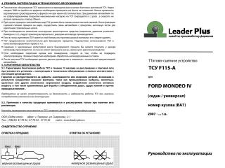 F115-A, Лидер-Плюс (Россия)