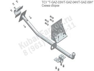 фаркоп T-GAZ-03H