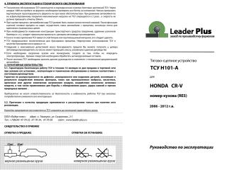 H101-A, Лидер-Плюс (Россия)
