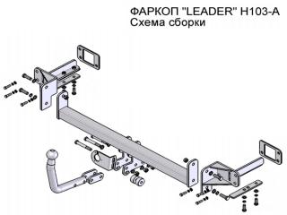 фаркоп H103-A