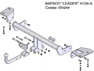 фаркоп H104-A