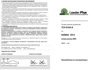 H104-A, Лидер-Плюс (Россия)