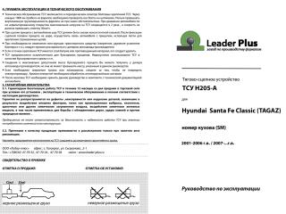 H205-A, Лидер-Плюс (Россия)