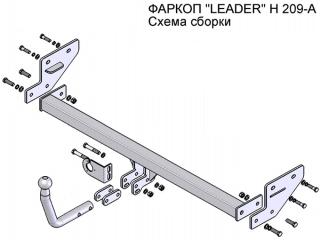 H209-A, Лидер-Плюс (Россия)