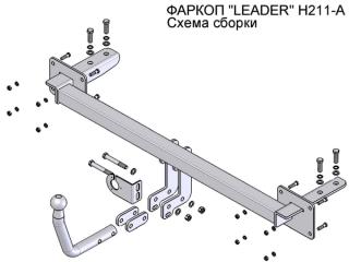 фаркоп H211-A