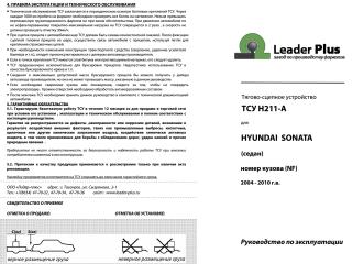 H211-A, Лидер-Плюс (Россия)