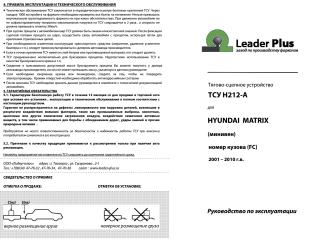 H212-A, Лидер-Плюс (Россия)