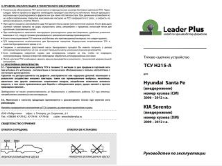 H215-A, Лидер-Плюс (Россия)