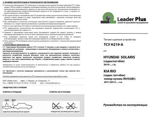 H219-A, Лидер-Плюс (Россия)