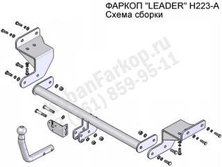 фаркоп H223-A
