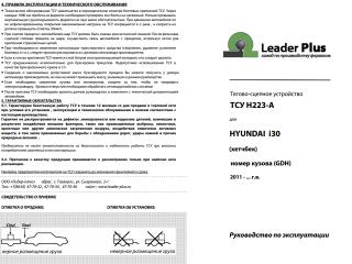 H223-A, Лидер-Плюс (Россия)