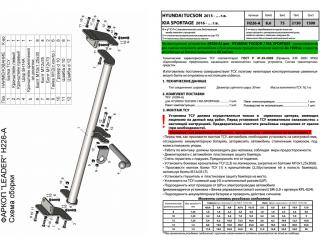 H226-A, Лидер-Плюс (Россия)