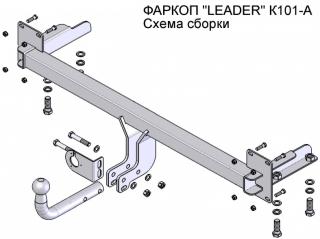 фаркоп K101-A
