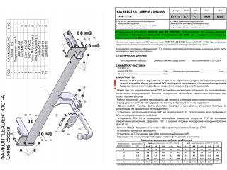 K101-A, Лидер-Плюс (Россия)