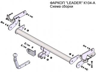 фаркоп K104-A
