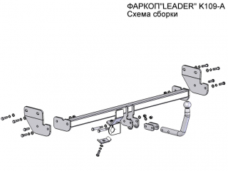 фаркоп K109-A