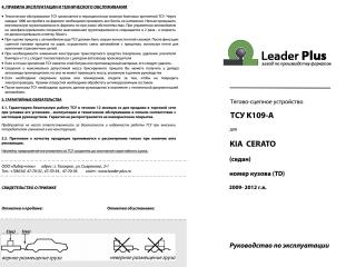 K109-A, Лидер-Плюс (Россия)