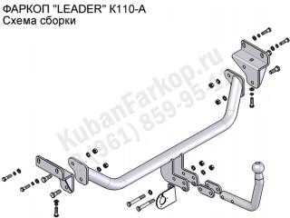 фаркоп K110-A