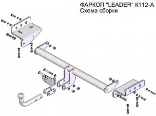фаркоп K112-A