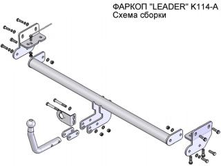 фаркоп K114-A