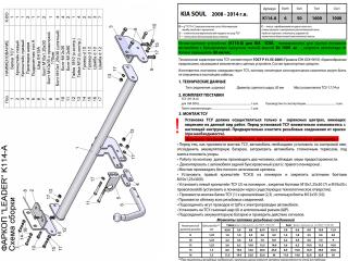 K114-A, Лидер-Плюс (Россия)