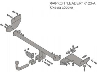 фаркоп K123-A