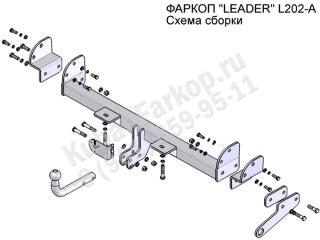 L202-A, Лидер-Плюс (Россия)