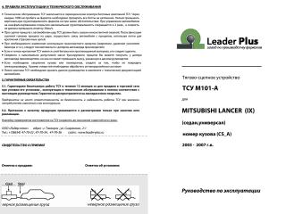 M101-A, Лидер-Плюс (Россия)