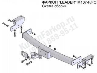 M107-F, Лидер-Плюс (Россия)