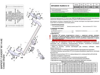 M114-AE, Лидер-Плюс (Россия)