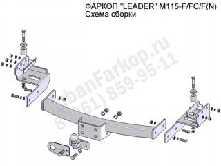 M115-FC, Лидер-Плюс (Россия)