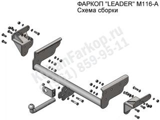 M116-A, Лидер-Плюс (Россия)